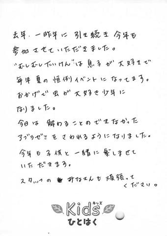 170810_03.jpg