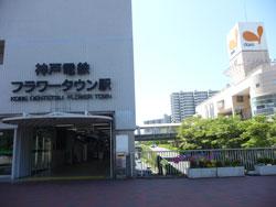 神鉄フラワータウン駅