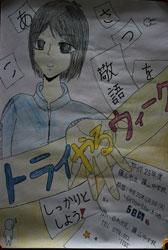 製作:篠山市立篠山中学校
