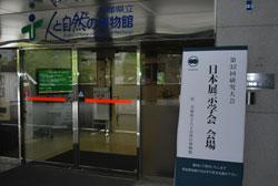 日本展示学会