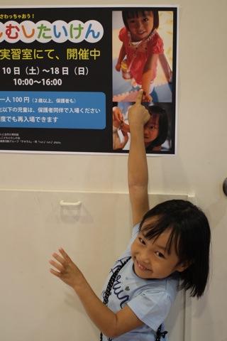 mushi_5902.jpg