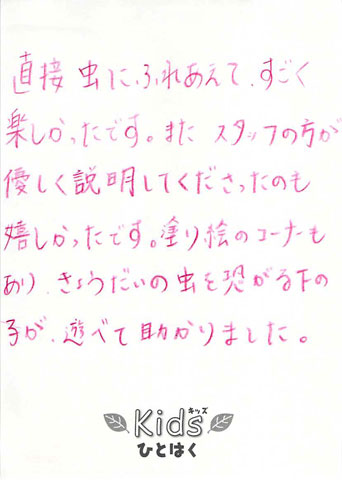 mushi_comment_1.jpg