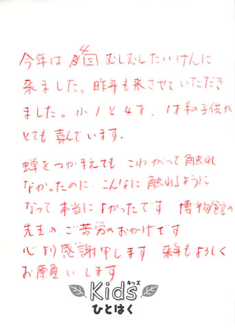 mushi_comment_3.jpg