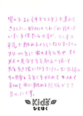 mushi_comment_5.jpg