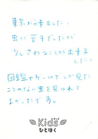 mushi_comment_6.jpg