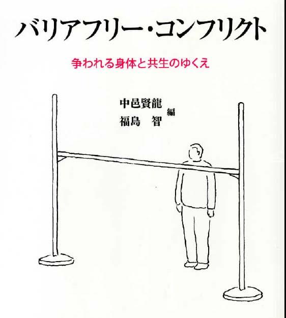 http://www.hitohaku.jp/blog/2016/01/12/barrier%20free%20conflict_part.jpg
