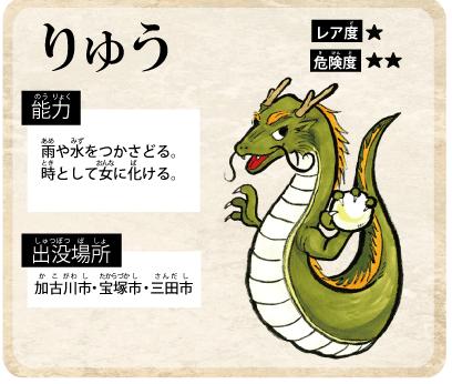 http://www.hitohaku.jp/blog/2017/08/30/ryuuu.png
