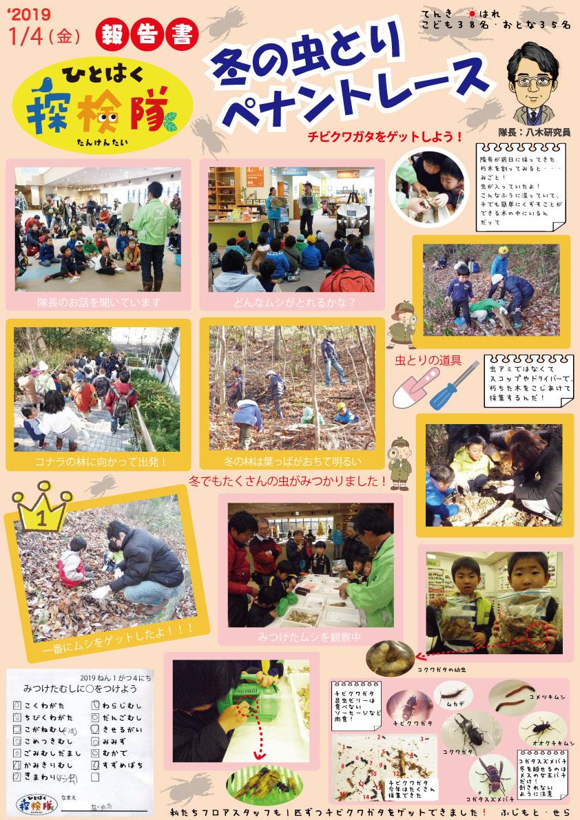 http://www.hitohaku.jp/blog/2019/01/mushitoripenanntore-su.jpg