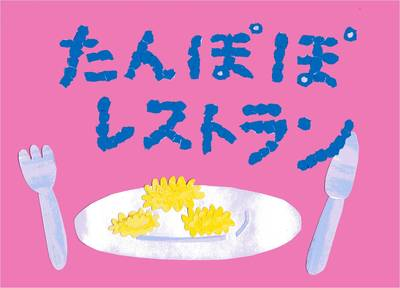 4_tannpopo.jpg