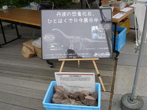 dino.JPGのサムネール画像