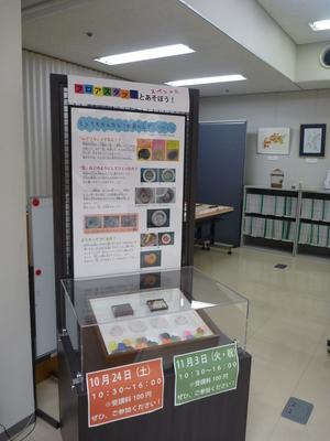 4階サロン展示