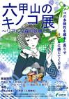 poster_kinoko.jpg