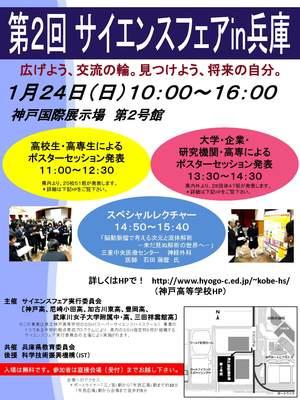 poster-sf2.jpg