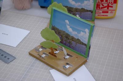 立体カード