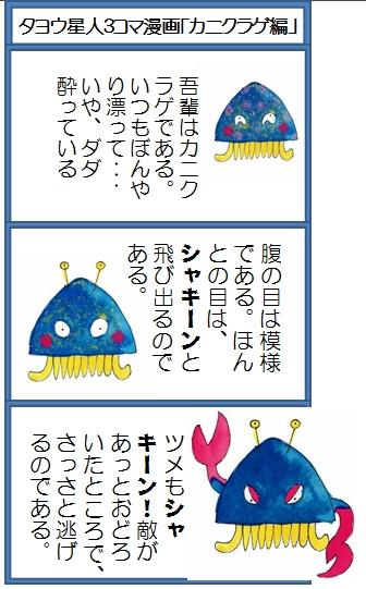 タヨウ星人3コマ漫画「カニクラゲ編」