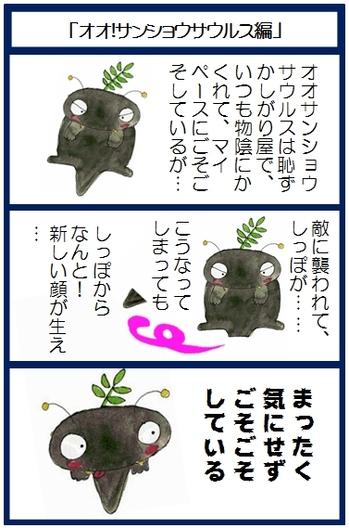 オオ!!サンショウサウルスも登場!!