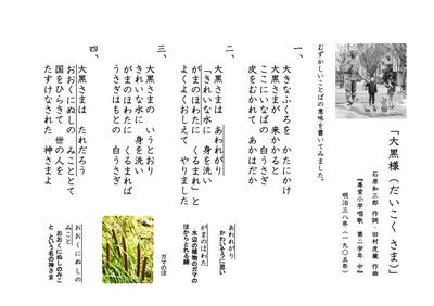 daikoku_sama_a4_original.JPG