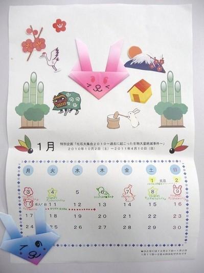 新年うさぎのカレンダー