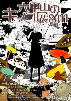 poster_kinoko2011.jpg