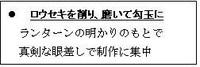 hitotosizenn2011-03-1-2.jpg