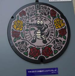 machikaneManhole.jpg