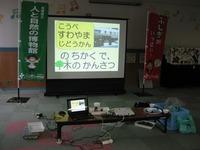 s-kobesuwayama 015.jpg