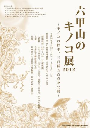 kinoko_poster_ol.jpg