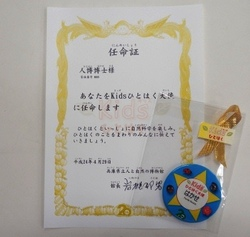 20120429ninmeisyo.jpg