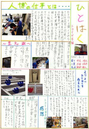 try-shinbun.jpgのサムネール画像のサムネール画像のサムネール画像のサムネール画像