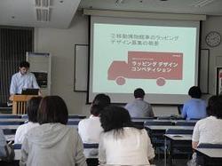 ラッピングデザイン説明会