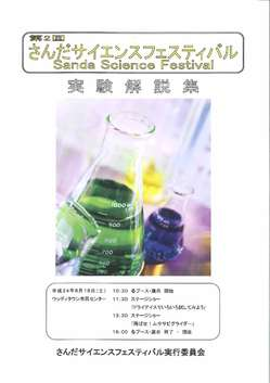 SSF2012kaisetsu.jpg