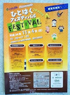 s-2012102011420000.jpg