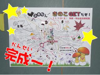 ふかたん地図.jpg