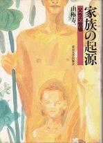 FP_thr Origin of Family_Yamagiwa_.jpg