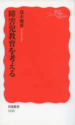 SpecialEducation_MogiToshihiko1110.jpg