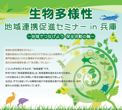 chiikirenkei20130209.jpg