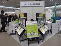 20130316-17kyotosciencefesta (2).JPG
