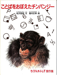 ChimpanzeeLaenedWords_FrontPage.JPG