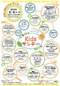 20130505kidssundaychirashi.jpg