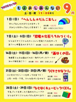 9moyooshi.jpg