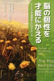 neurodiversity_FP.JPG