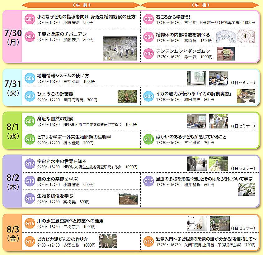 http://www.hitohaku.jp/blog/folder241/teachers-seminar-timetable.jpg