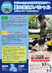 konchu_special_2011.jpg