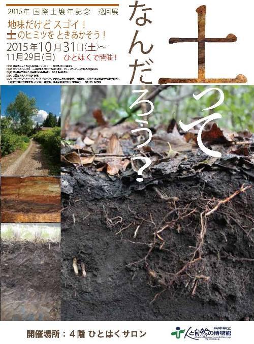 2015年国際土壌年記念 巡回展 「土って なんだろう?」 - 兵庫県立 人 ...