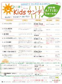 kidssunday1904-200x270demo.jpg