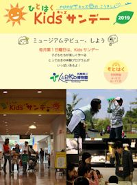 kidssunday2019flierf200x270.jpg