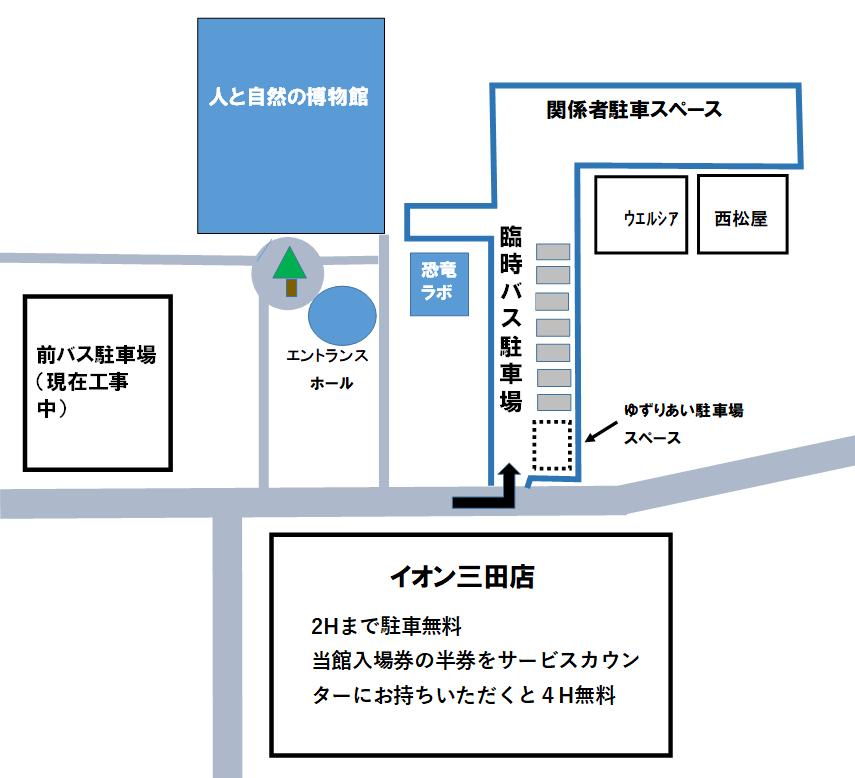 https://www.hitohaku.jp/infomation/temp-parkinglot.png